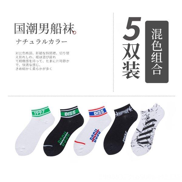 Même style pour les hommes et les femmes-chaussettes Combi