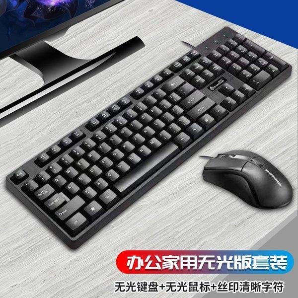 Traje de ratón del teclado Matte Office