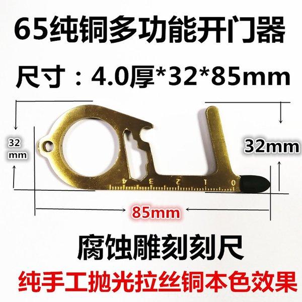 65 cuivre multifonctionnel anti-EP # 8618