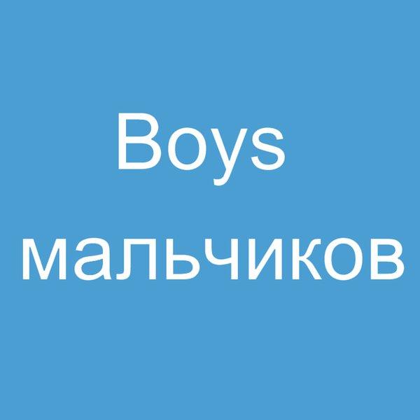Bs4001-boy