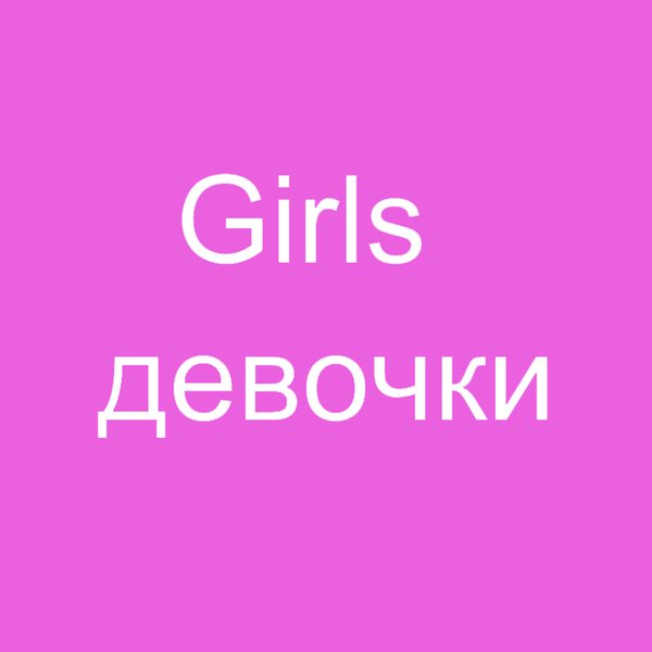 Bs4002-filles