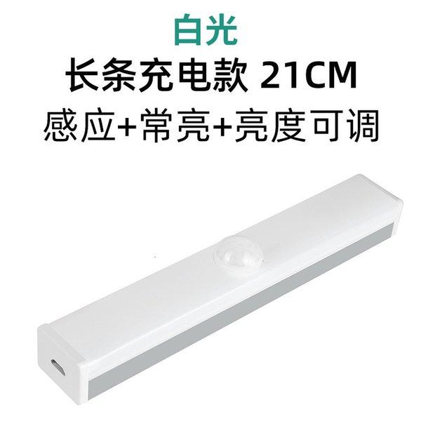 흰색 스트립 충전 21cm (유도 + C.