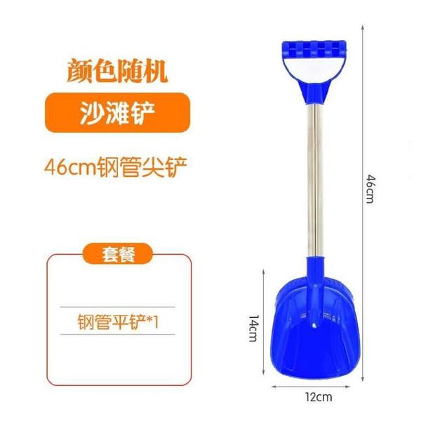 46cm Steel Pipe Flat Shovel