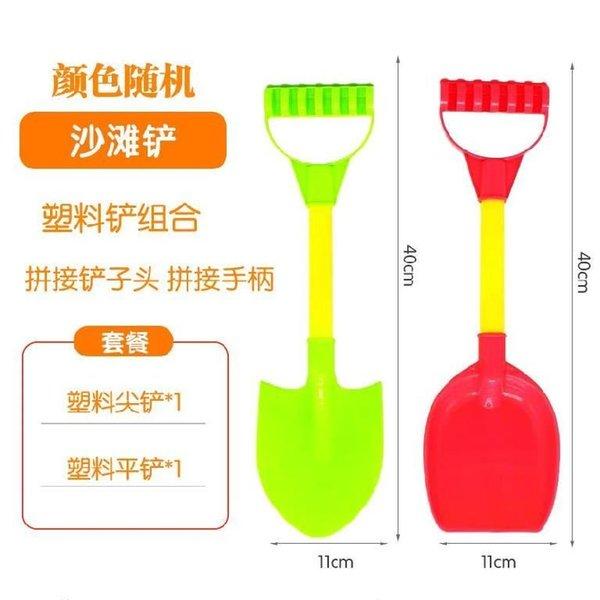 40cm Plastic Trowel Combination 2-piece