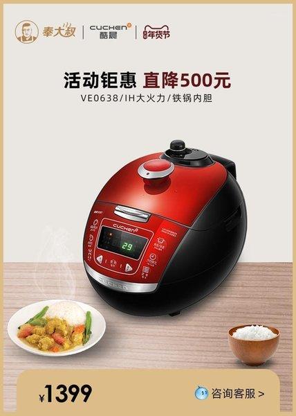 top popular South Korea CUCHEN VE0638 imported original IH pressure intelligent reservation 3L rice cooker1 2021