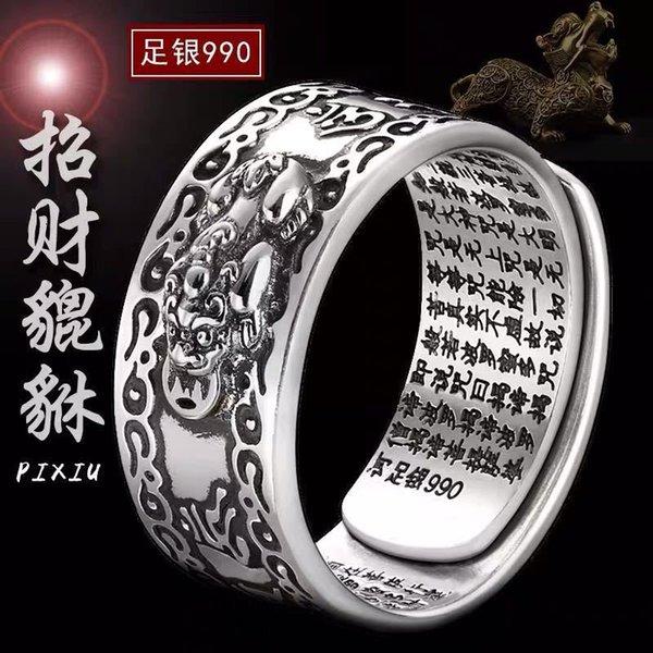 Благоприятное облачное узорное кольцо в серебре-