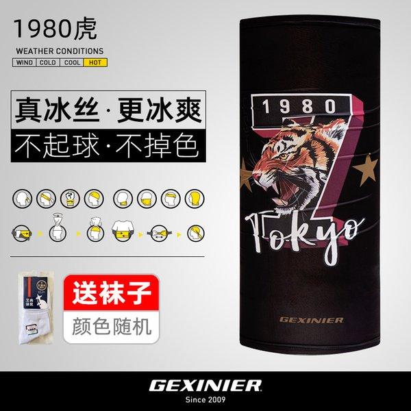 1980 Tiger
