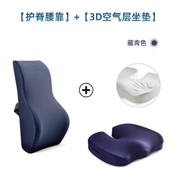 Taille Unterstützung Navy Blue + 3D Air Kissen Marine