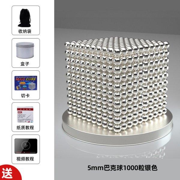 【银色】巴克球5毫米1000颗(外纸盒+内铁盒)赠送收纳袋+切卡+纸质教程+视频