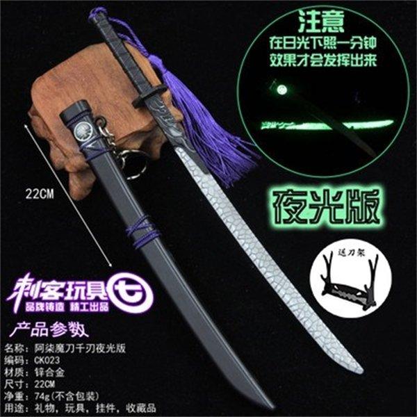 Фиолетовый светлый волшебный нож 22см (сплав)