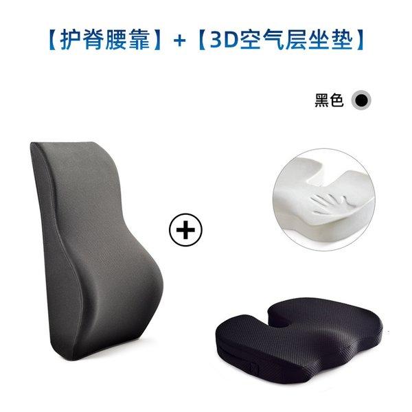 Lumbalstütze schwarz + 3d luftkissen schwarz