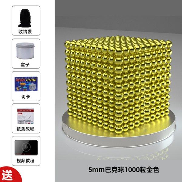 【金色】巴克球5毫米1000颗(外纸盒+内铁盒)赠送收纳袋+切卡+纸质教程+视频