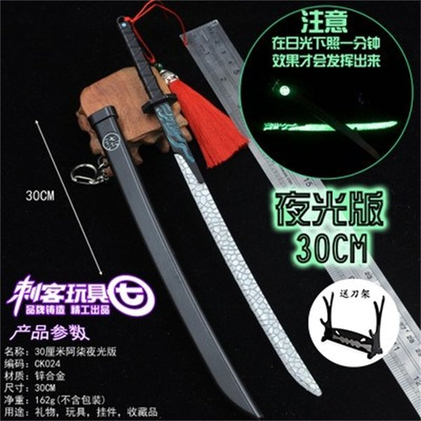Ах Ци волшебный нож светящийся 30см (сплав)