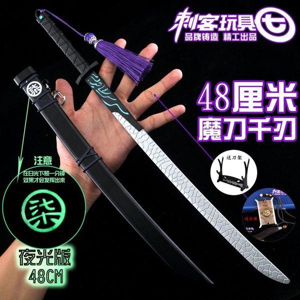 48 см волшебный нож тысяч лезвия семь C