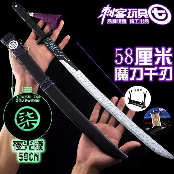 Супер большой 58 см волшебный нож семь чар