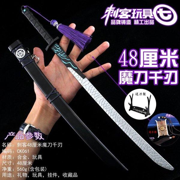 Темный фиолетовый 48 см волшебный лезвие