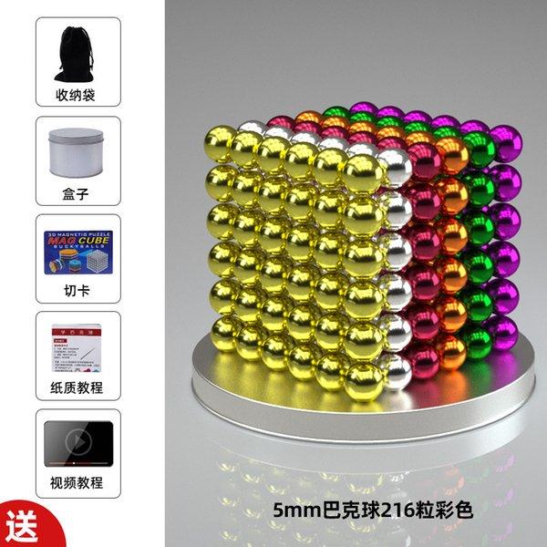 【彩色】巴克球5毫米216颗(外纸盒+内铁盒)赠送收纳袋+切卡+纸质教程+视频教