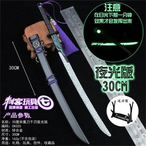 Фиолетовый светлый волшебный нож 30см (сплав)
