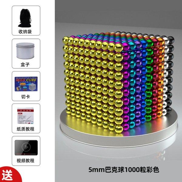 【彩色】巴克球5毫米1000颗(外纸盒+内铁盒)赠送收纳袋+切卡+纸质教程+视频