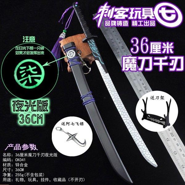 36см волшебный нож тысяч лезвия семь CH
