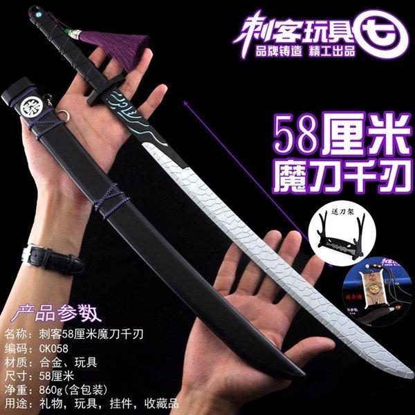 Супер большой 58 см волшебный нож тысяч б