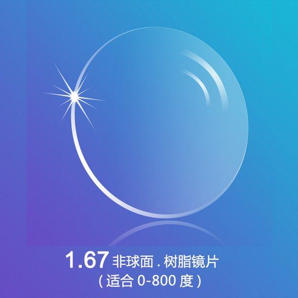868 Miyopi Klasik ile - (Çerçeve 5 Lensler + 1.67 Reçine Miyopi Lens