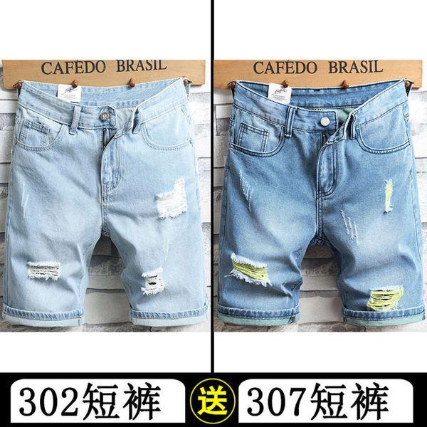 302 pantalones cortos + 307 pantalones cortos