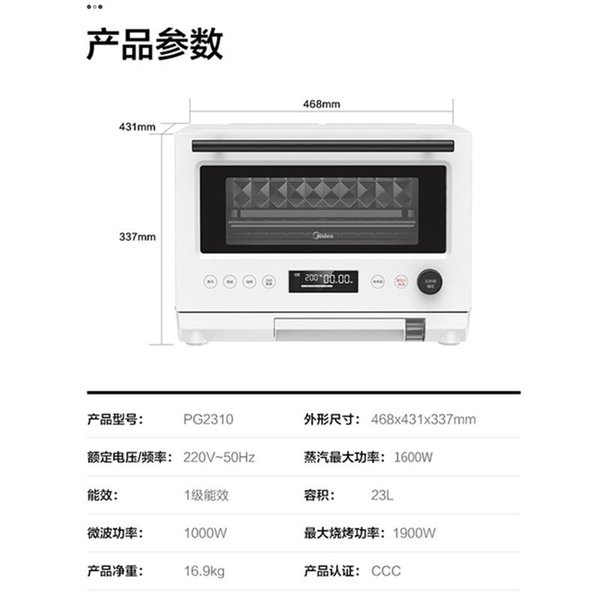 best selling PG2310 microwave oven electric oven small micro steaming roasting multifunctional machine frequency conversion automatic