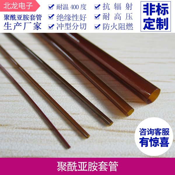 best selling Polyimide seamless capillary PI tube high temperature resistant sleeve pi high temperature 400 degree tube tungsten needle insulation sleeve