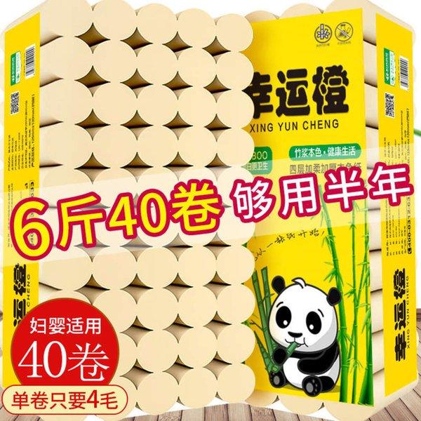 Couleur naturelle de la pâte de bambou: 40 rouleaux,