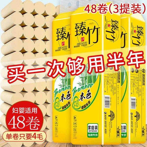 Couleur naturelle de la pulpe de bambou: 48 rouleaux O