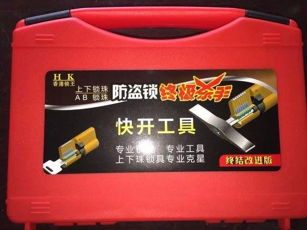 Locksmith Supplies, 2017 HUK High Quality (10th Generation) Tinfoil Swinging Locksmith Tools, Lock Pick Sets
