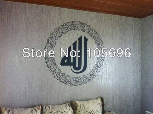 Gros-110 * 110 cm sur mesure nouvelle conception islamique stickers muraux décor art maison autocollants vinyle AU18 Muslim