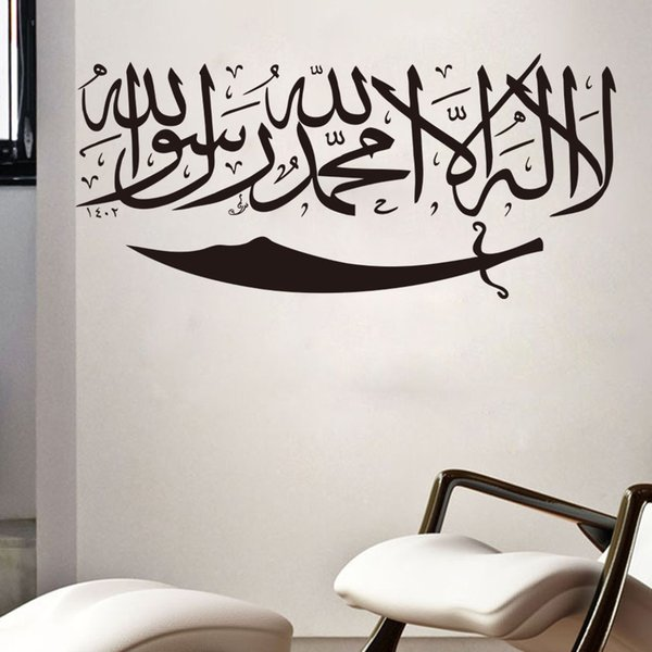 Islamic Home Decoration decorating a muslim home 2016 New Muslim Words Vinyl Wall Stickers Hoem Decor Islamic Home Decoration Adesivo De Parede Wall