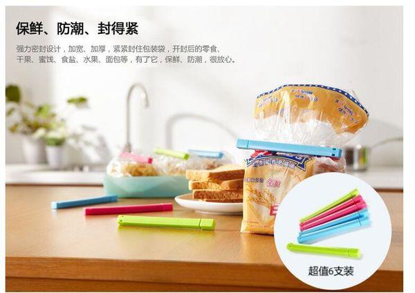 Eco Friendly Plastic Bag Closure Clip Bulk Sealer Stick Food Fresh Kitchen Storage Seal Folder Food Seal Clip Lock Chips Sealing Clamp