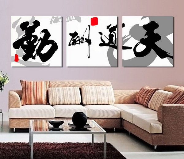 Feng Shui Wall Art Canvas Hd Print Decorative Zen Picture Modern Chinese Words Set30030