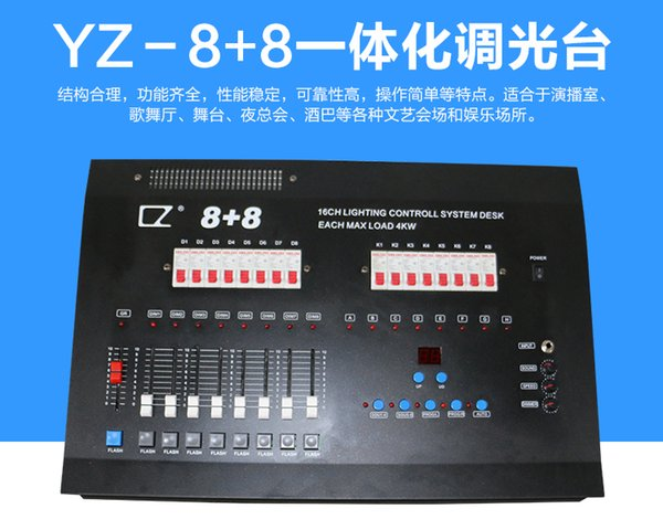 2019 High Quality New Stage Equipment 8 And 8 DMX 16 Channels Dmx Decoder  Stage Light Dmx Dimming Console With From Liyu0518, $309 55 | DHgate Com