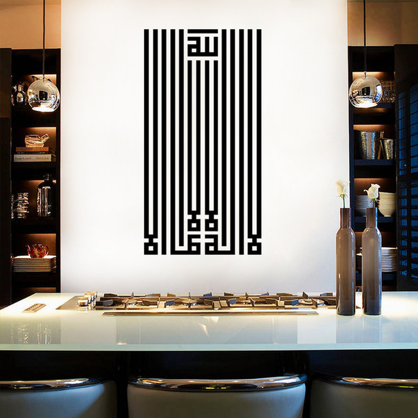 Black Stripe Islamic Muslin Design Wall Decals Living Room Home