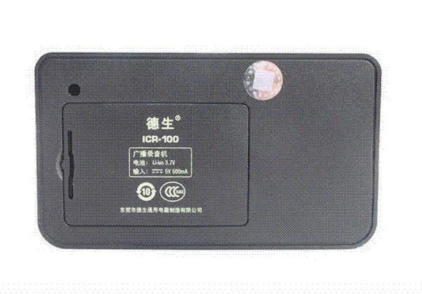 Tecsun ICR-100 ICR100 receptor de radio FM portátil con grabadora digital reproductor de MP3 altavoz + 1GB TF / tarjeta micro SD + batería de litio