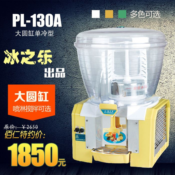 ice tea machine circle cylinder hot and cold beverage machines juice equipment cold drink machine Soybean Milk commercial spray mixing