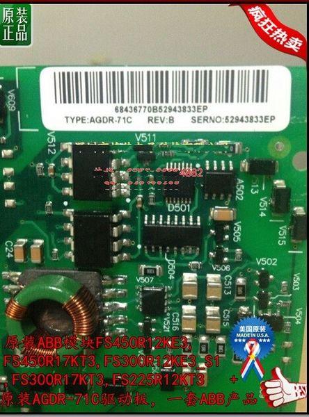 FS450R12KE3/AGDR-71C S new and original one set (IGBT Module + board)