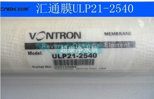 best selling On sale VONTRON Reverse Osmosis Membrane Ultra Low Pressure RO Membrane ULP21-2540