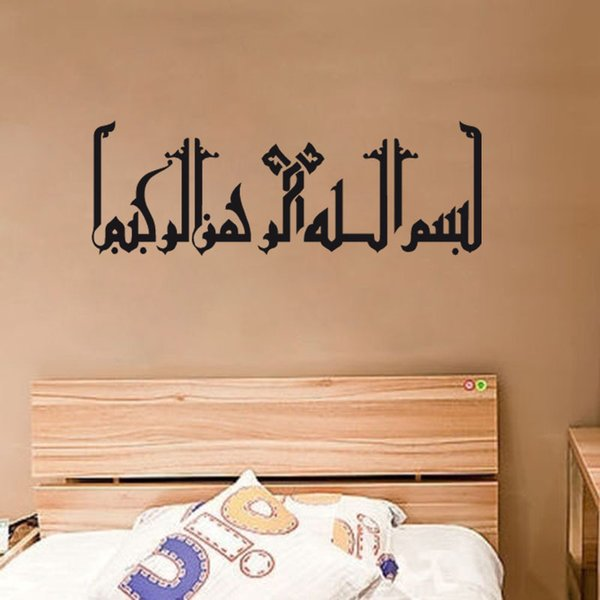 Bismillah Islamic Vinyl Art Decal Muslim Arabic Quran Quotes Calligraphy Wall Stickers Living Room Home Decorations