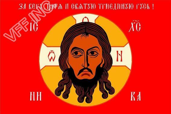 Gonfalon russo com o rosto Jesus Cristo Igreja fFlag 3ft x 5ft Poliéster Bandeira Voando 150 * 90 cm bandeira Feita Sob Encomenda RF35