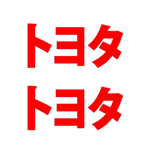 Wholesale 20pcs/lot Kanji Japanese Funny Jdm Vinyl Decal Car Windshield Window Glass SUV Door Bumper Auto Parts Scratches Motorcycles Wall
