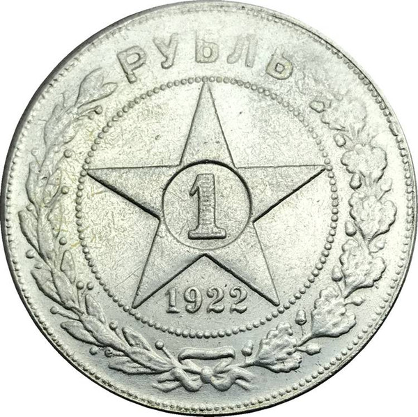 1922 Russia One Ruble Copy Coins Brass Silver Plated replica coins