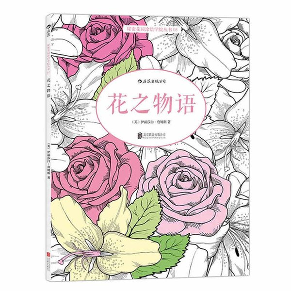 Cheap Secret Garden Flowers Monogatari Coloring Books For Adults ...