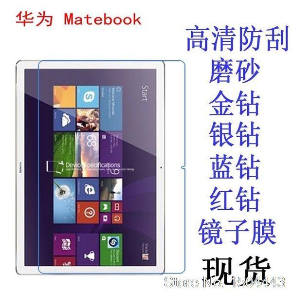 Wholesale- Matte Screen Protector Film Anti-Fingerprint Protective Film For Huawei Matebook 12 inch tablet