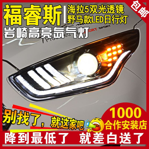 For Fu Rui Si headlight assembly 15 Ford Freese headlamps modified double lens xenon lamp LED daytime lamp
