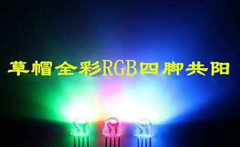 best selling MIX Through Hole 5mm Straw Hat RGB LED 5000 mcd Common Anode Cathode Available